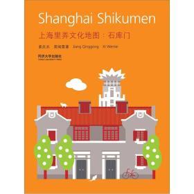 上海里弄文化地图:石库门
