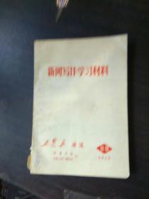 新闻写作学习材料(工农兵通讯1972年第11-12期)