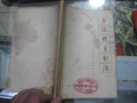 上海糕点制法0