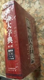 汉语大字典(第二版缩印本)上卷 一部---爿部 1---1242页