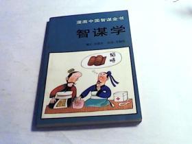 智谋学:漫画中国智谋全书