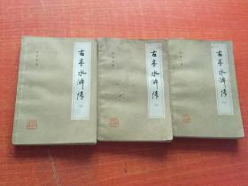 古本水浒传 1.2.3册