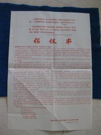 【文革布告】倡议书(4开,定襄县学习毛主席著作积极分子代表会议全体代表)