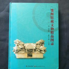 《鄂州馆藏文物精品图录》   [柜1--3-2]