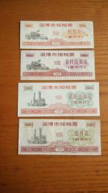 1990年山东省淄博市粗粮票500、1500、2500、5000克四全一套稀少