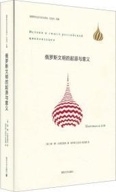 俄罗斯文明的起源与意义:俄罗斯社会与文化译丛