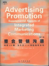 信书文化 整合营销沟通(第5版) 16开2003年1版1印/(美国)特伦斯·A·辛普 著 中信出版社