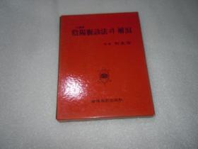 大增补阴阳脉诊法 补泻 韩文版  品相好    AE6033