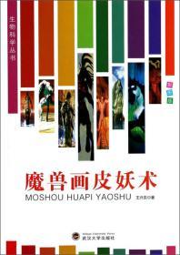H-生物科学丛书:魔术画皮妖术(四色)