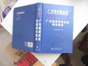 广东教育蓝皮书:广东教育改革发展研究报告2018 正版