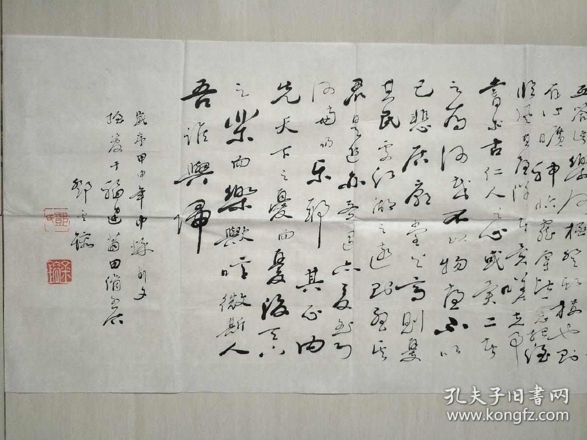 福建莆田著名书法家,邓金镕精品书法一幅,岳阳楼记.图片