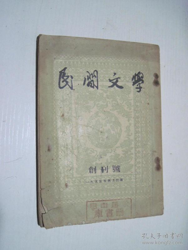 民间文学(创刊号)
