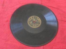 民国百代公司唱片---周旋 姚敏合唱《天长地久》