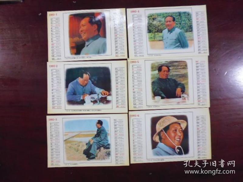 毛主席像(1993年月历,双月反正面6张12面)全套