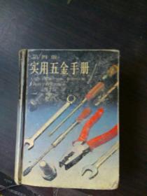 实用五金手册 第四版
