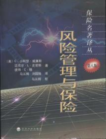 信书文化 保险名著译丛:风险管理与保险(第八版) 16开2000年1版/[美]史密斯 等著 经济科学出版社