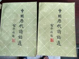 中国历代诗话选(一、二)