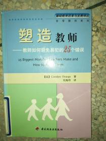 正版图书塑造教师——教师如何避免易犯的25个错误9787501937103