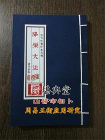 降滦大法 陈文胜大法师撰 清代符咒旧书