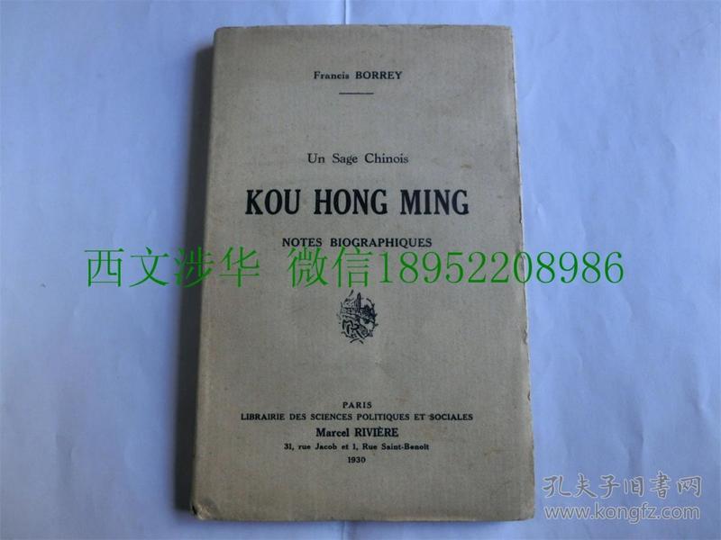 【现货 包邮】《中国圣人辜鸿铭》1930年初版 Un Sage Chinois KOU HONG MING