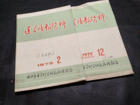 医学情报资料(1975年12/2)