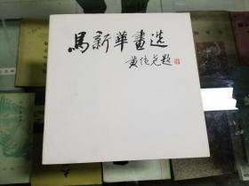 马新华画选(93年出版  12开画册)