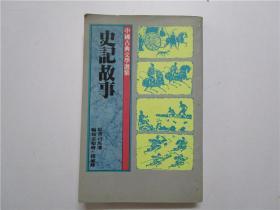 约七十年代早期版本 中学生白话本《史记故事》