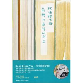 松浦弥太郎最糟世最棒的书店