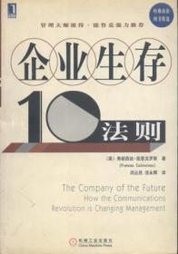 信书文化 哈佛商业图书精选:企业生存10法则 16开2003年1版/〔英〕弗朗西丝・凯恩克罗斯  著 机械工业出版社