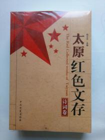 太原红色文存  文献卷,墨迹卷,诗词卷 三册全,仅印1200册