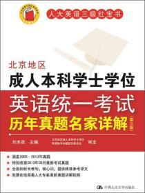 人大英语三级红宝书系列:北京地区成人本科学士学位英语统一考试历年真题名家详解(第3版)