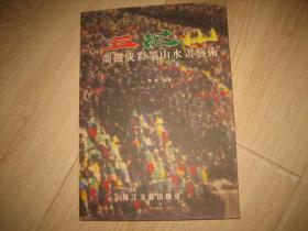 五花山:兰铁成彩墨山水画艺术(兰铁成签赠本)