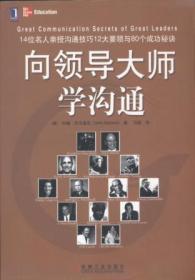 信书文化 向领导大师学沟通 16开2004年1版/〔美〕巴尔多尼 著 机械工业出版社