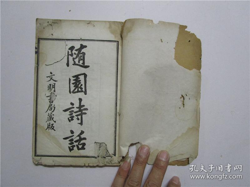 晚清或民国文明书局藏版《随园诗话》存;卷一至卷四 白纸一册