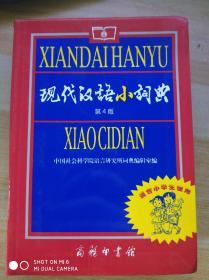 现代汉语小词典 第四版 社科院编 商务印书馆