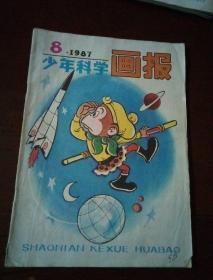 少年科学画报1987年8