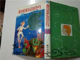 原版日本日文书 春の星座ものがたリ 漱川昌男 小峰书店 大32开硬精装