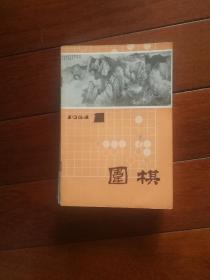 围棋1984年12册全