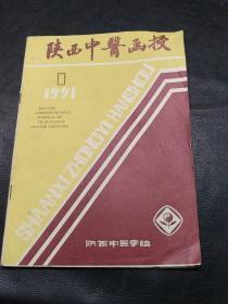陕西中医函授(1991/1)