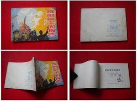 《绞刑架下的报告》缺本,辽美1985.4一版一印7万册,7955号,连环画