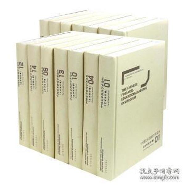 艺术设计卷-中国美术教育学术论丛-(全14卷)
