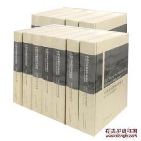 美术与设计理论卷中国美术教育学术论丛 16开精装 全十二册
