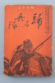 孔网唯一 侵华史料《归る兵队》一册全 大量图片 本书作者为日军一等兵 七七事变以后在北支作战时所闻所感 难波虎一著 大洽社 昭和十四年 1939年