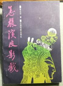 怎样演皮影戏【保证正版,印800册】