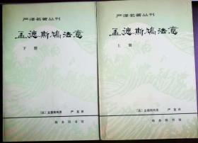 严译名著丛刊:孟德斯鸠法意(上下册) 【1981年1版1印】