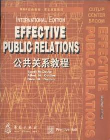 信书文化 MBA经典教材 英文原版影印:公共关系教程 16开1998年1版/(美)司各特.M.卡特利普 等著 华夏出版社