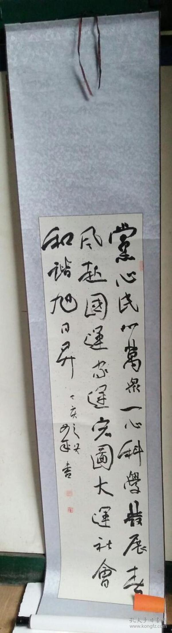 刘文成获奖书法