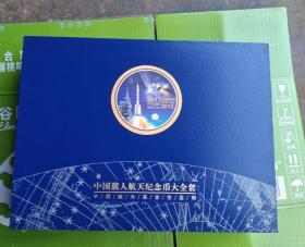 中国载人航天纪念币大全套