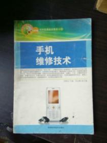 手机维修技术