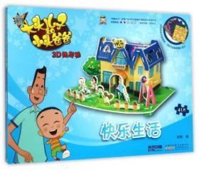 快乐生活-新大头儿子和小头爸爸-3D趣拼插-内含炫彩闪金贴纸.5色闪金贴纸随心设计